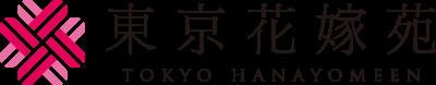 東京花嫁苑